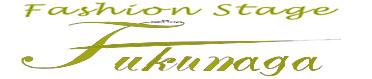 ファッションステージフクナガ homepage